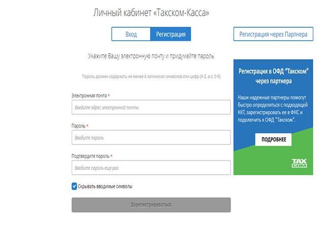 takskom_lichnyj_kabinet2.jpg