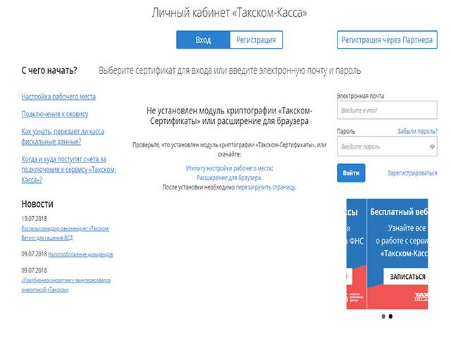 takskom_lichnyj_kabinet3.jpg