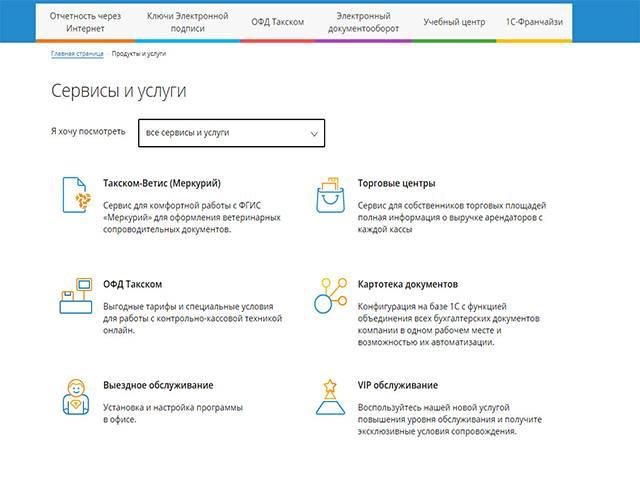 takskom_lichnyj_kabinet6.jpg