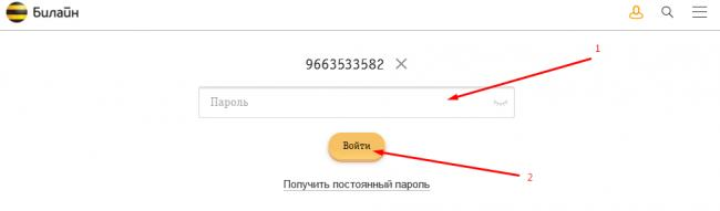 3-bilayn-lichnyy-kabinet.png