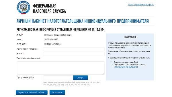 lichnyj-kabinet-dlya-ip-pravila-registratsii-vozmozhnosti-akkaunta-1.jpg
