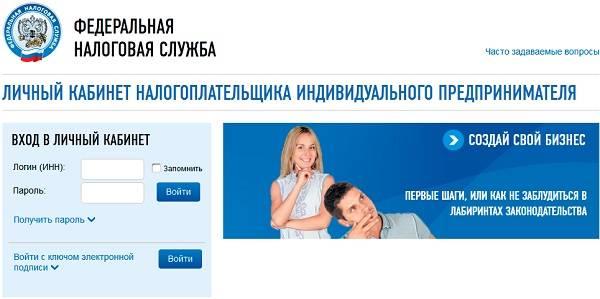lichnyj-kabinet-dlya-ip-pravila-registratsii-vozmozhnosti-akkaunta-2.jpg