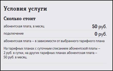 usloviya.jpg