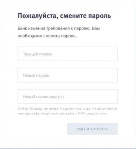 lichnyj-kabinet-vtb-24%20%281%29.png