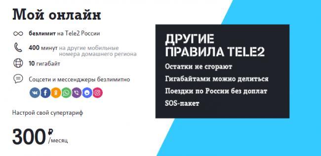 tarif-moj-onlajn-ot-tele2.png