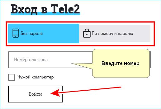 vhod-v-tele2.png