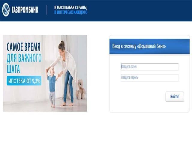 lichnyj_kabinet_v_gazprombanke5.jpg
