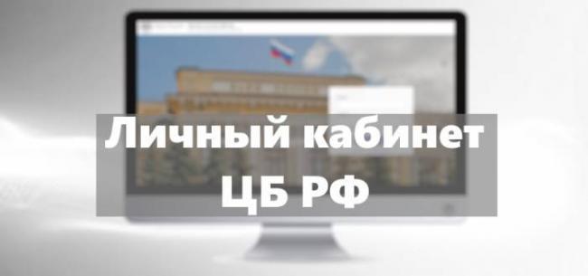 lichnyj-kabinet-tsb-rf-pravila-registratsii-poluchenie-kredita-onlajn.jpg