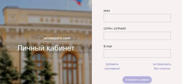 lichnyj-kabinet-tsb-rf-pravila-registratsii-poluchenie-kredita-onlajn-1.jpg