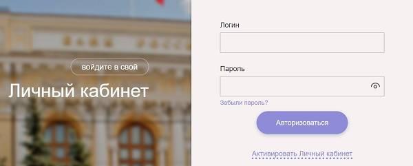 lichnyj-kabinet-tsb-rf-pravila-registratsii-poluchenie-kredita-onlajn-2.jpg