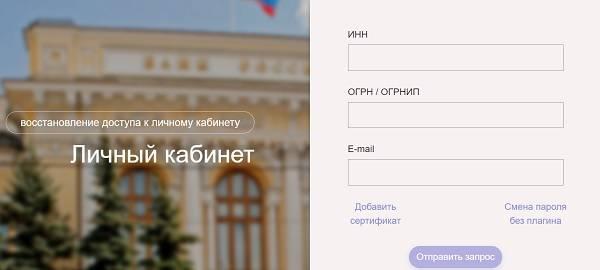 lichnyj-kabinet-tsb-rf-pravila-registratsii-poluchenie-kredita-onlajn-3.jpg