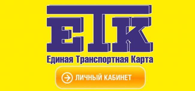 lichnyj-kabinet-etk-poshagovyj-protsess-registratsii-funktsii-personalnogo-profilya.jpg