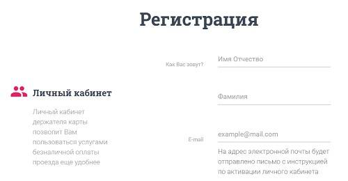 lichnyj-kabinet-etk-poshagovyj-protsess-registratsii-funktsii-personalnogo-profilya-1.jpg