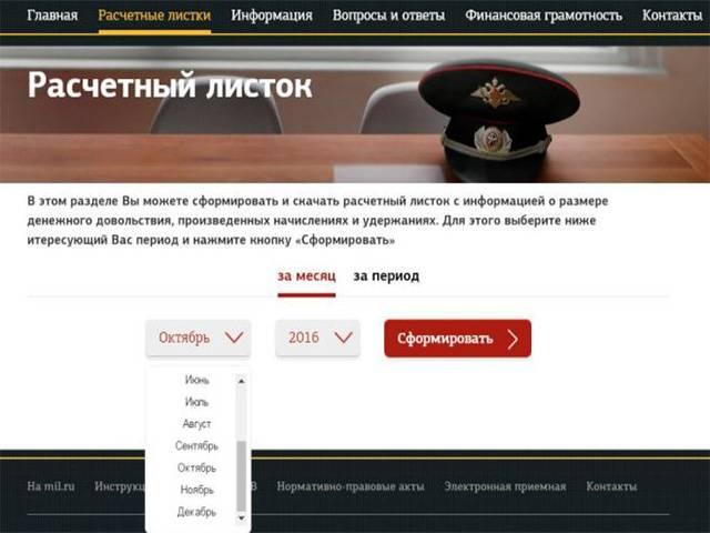 mil.ru_lichnyj_kabinet4.jpg