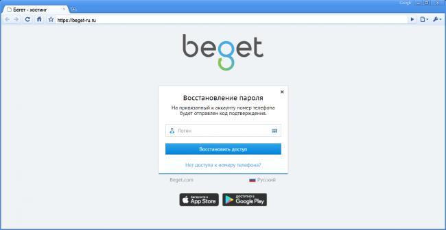 beget-com-6.png
