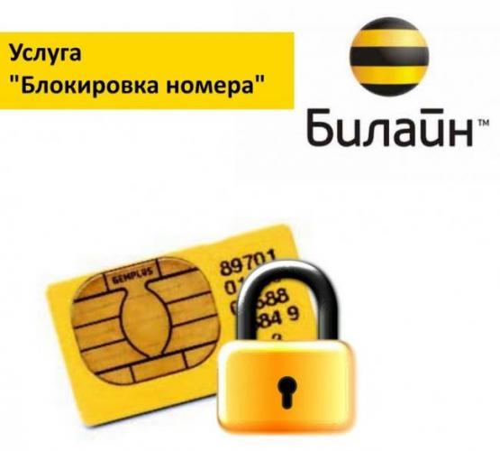 Блокировка-сим-карты-1024x922.jpg