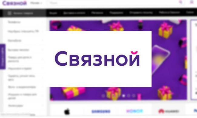 svyaznoy.1bdf0e061a2940efb5574cef187766df.jpg