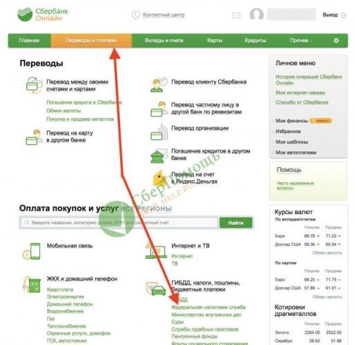 oplata_nalogov_13.png