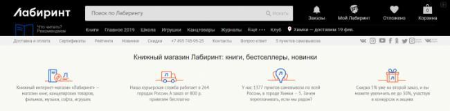 1550303380_labirint-oficialnij-sajt.png