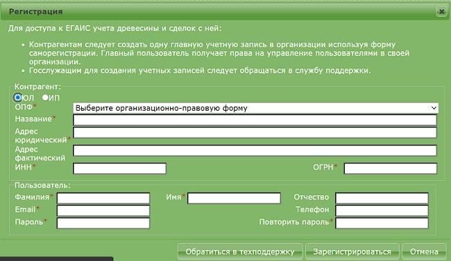 vhod-v-lichnyj-kabinet-egais-les-poshagovaya-instruktsiya-funktsii-akkaunta-1-1.jpg