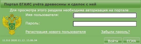 vhod-v-lichnyj-kabinet-egais-les-poshagovaya-instruktsiya-funktsii-akkaunta-2.jpg