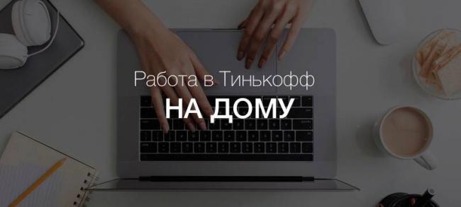 rabota-v-tinkoff.jpg