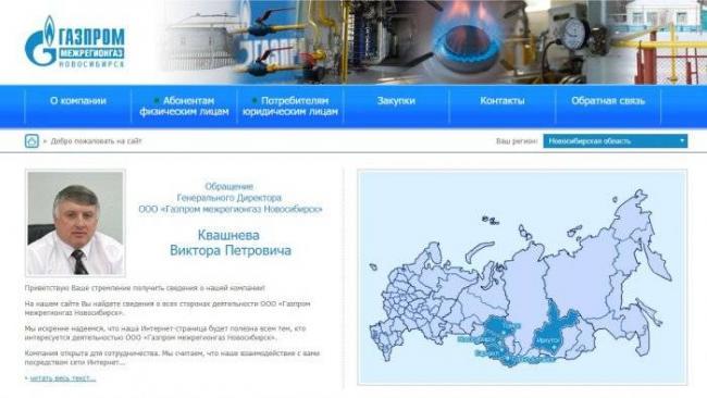 1523876679_mezhregiongaz-novosibirsk-site.jpg