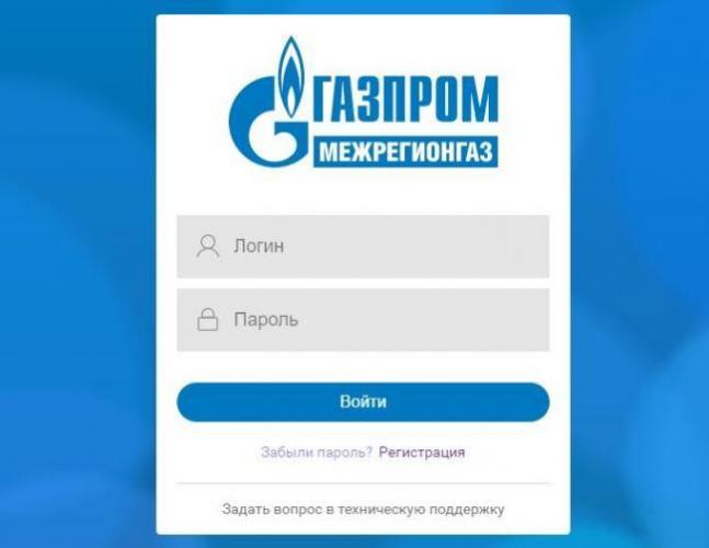 1523876659_mezhregiongaz-novosibirsk-vhod.jpg