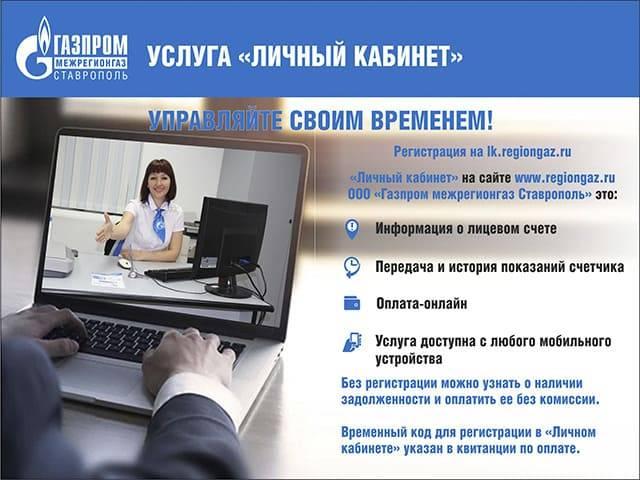 gazprom_mezhregiongaz_lichnyj_kabinet1.jpg