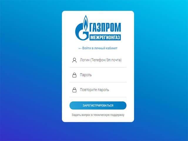 gazprom_mezhregiongaz_lichnyj_kabinet4.jpg