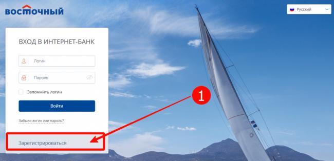registraciya-v-lichnom-kabinete-vostochnogo-ekspress.png