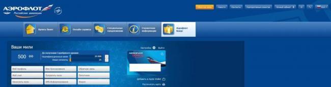 lichnyi-kabinet-aeroflot-bonus-1024x271-1.jpg
