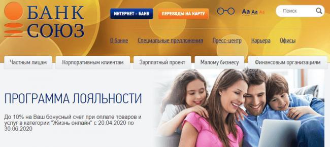 lichnyy-kabinet-bank-soyuz-1.png