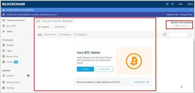 blockchain-koshelek-vhod9.jpg