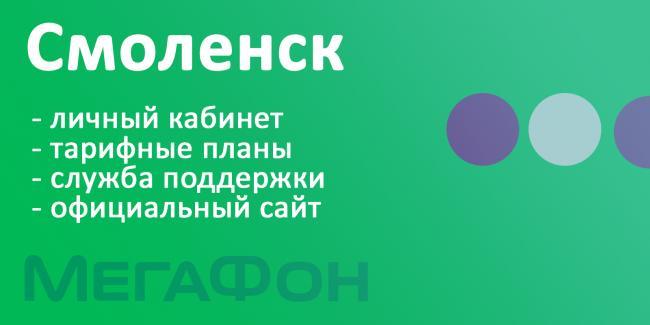 megafon-smolensk.png