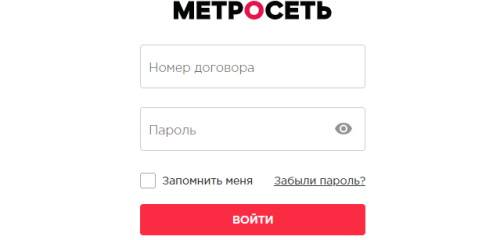 registratsiya-i-vhod-v-lichnyj-kabinet-metroset-2.jpg