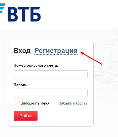 forma-registracii-v-vtb-travel.png
