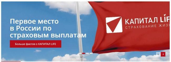 47_vozmozhnosti_kabineta_klienta_kapital_laif.jpg