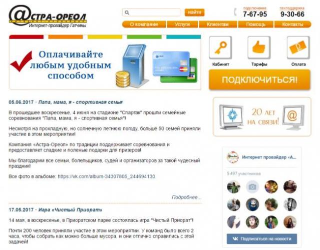lichnyy-kabinet-astra-oreol-1.png