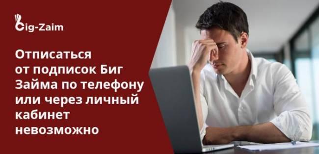 big-zajm-otpisatsya-ot-platnyh-uslug-4.jpg