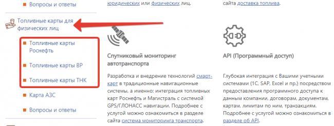 toplivnye-karty-ruspetrol-1.png