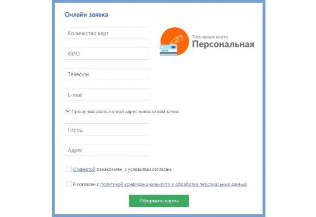 toplivnye-karty-ruspetrol-2.png
