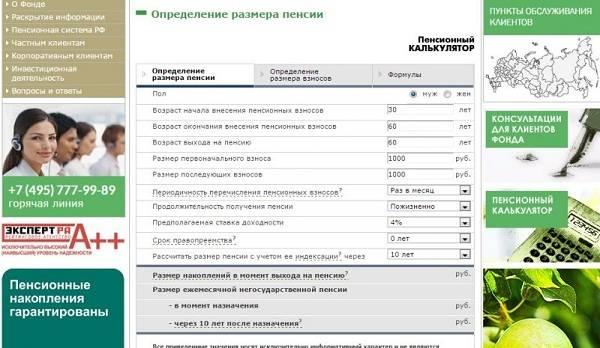 Evropeyskiy-pensionnyiy-fond-lichnyj-kabinet.jpg