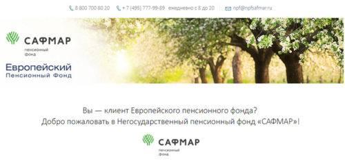 pensionnyiy-fond-evropeyskiy-500x234.jpg