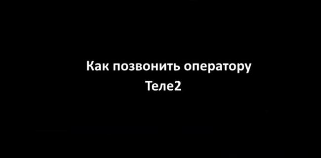 kak-pozvonit-operatoru-tele2-2-696x344.jpg