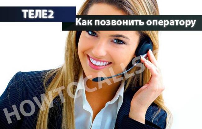 kak-pozvonit-operatoru-tele2-1.jpg