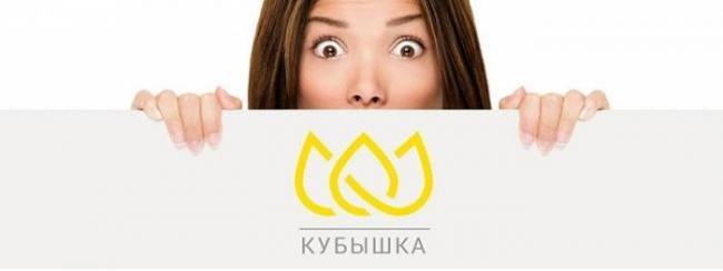 1484219895kubyshka2.jpg