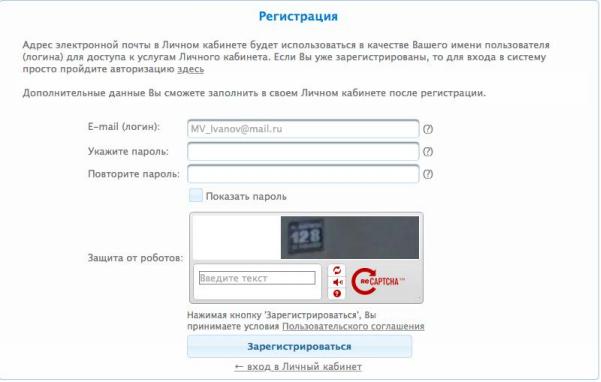 megregiongaz-registrazi9.png