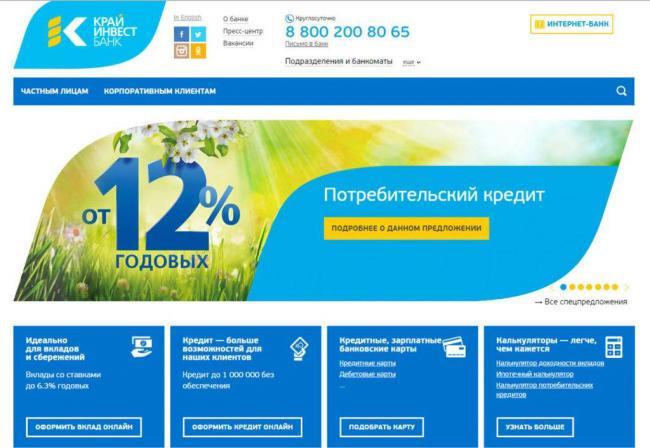 PAO-Krajinvestbank--1024x707.jpg