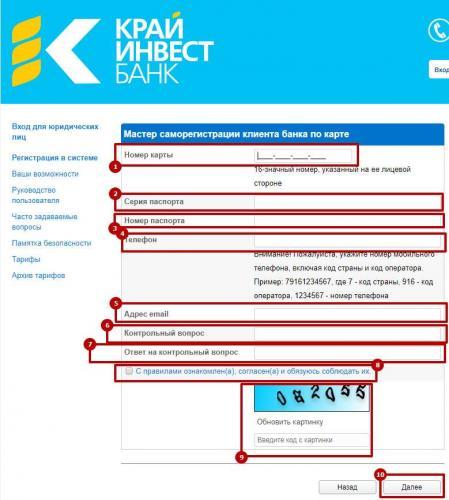 internet-bank-registraciya-dlya-fizicheskih-lic.jpg